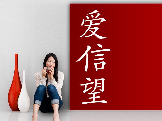 """Search Results for """"Chinesisches Schriftzeichen Glck"""" – Calendar ..."""