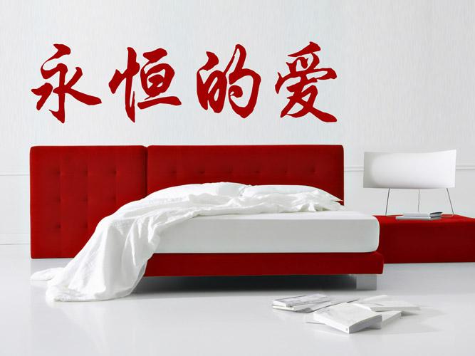 Wandtattoo Mit Chinesische Zeichen Für Ewige Liebe