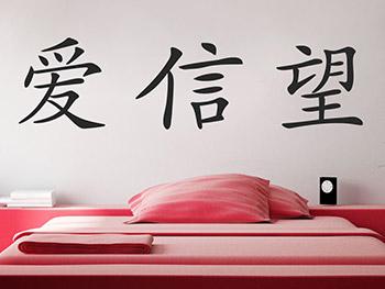 liebe glaube hoffnung chinesisch das wandtattoo liebe glaube hoffnung ...
