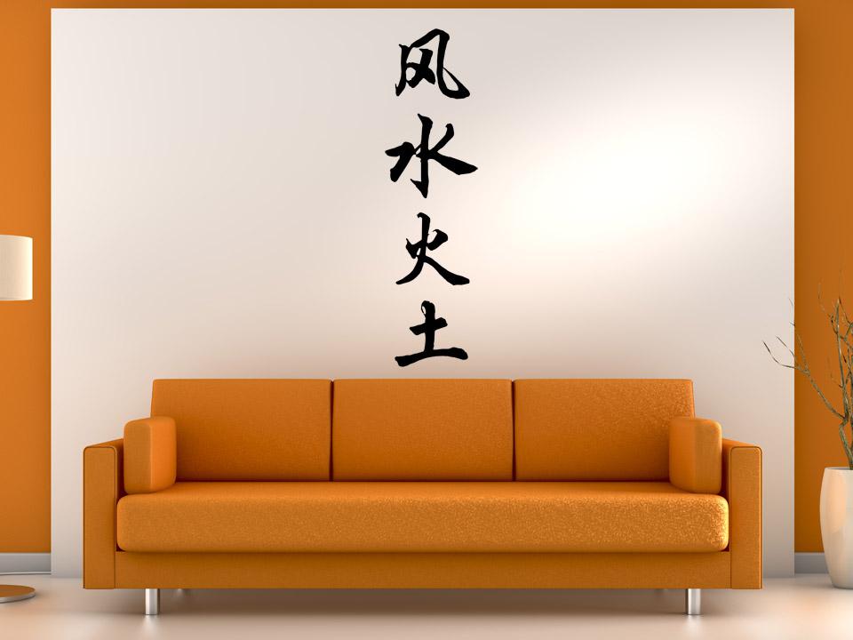 chinesisches wandtattoo wind wasser feuer erde. Black Bedroom Furniture Sets. Home Design Ideas