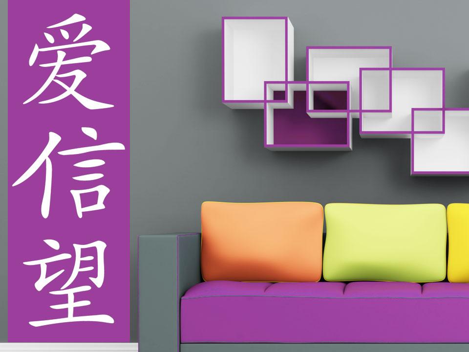 wandtattoo liebe glaube hoffnung auf chinesisch. Black Bedroom Furniture Sets. Home Design Ideas