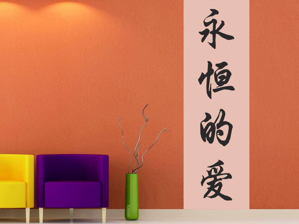 Chinesische Zeichen Wandtattoo In Vertikaler Anordnung. Chinesische Zeichen  Wandtattoo In Vertikaler.